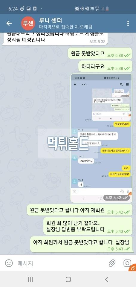 [먹튀검거완료] 루나먹튀 LUNA먹튀 nana51.com 먹튀검증 토토사이트