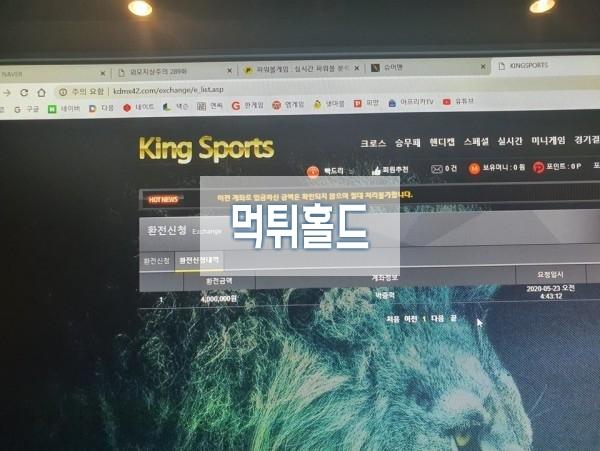[먹튀검거완료] 킹스포츠먹튀 KINGSPORTS먹튀 kdmx42.com 먹튀검증 토토사이트