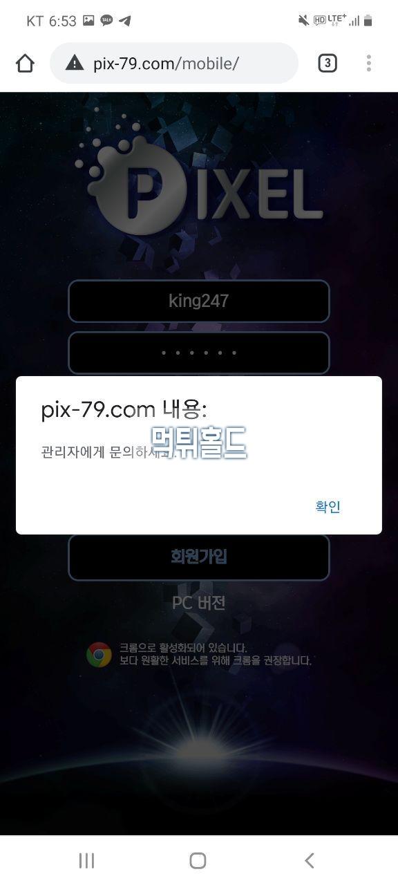 [먹튀검거완료] 픽셀먹튀 PIXEL먹튀 pix-79.com 먹튀검증 토토사이