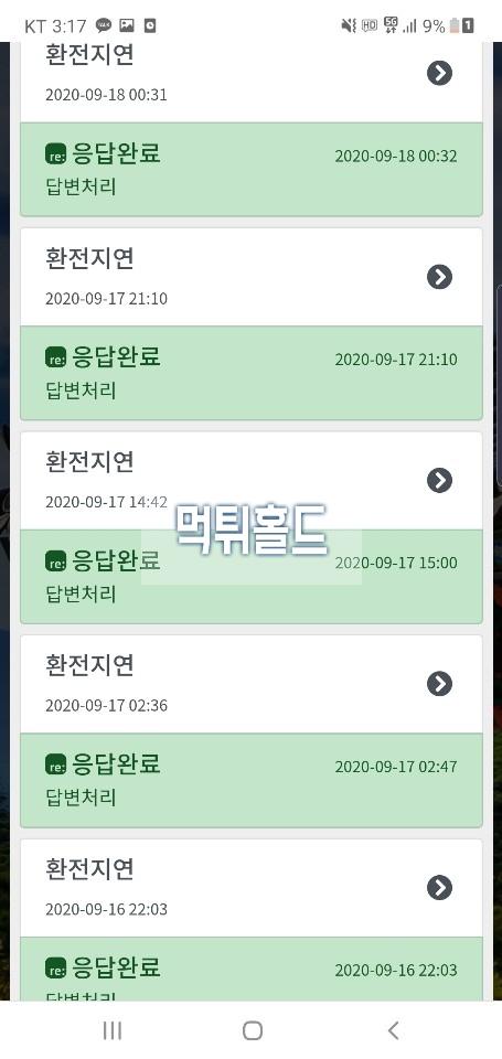 [먹튀검거완료] 코리아먹튀 KOREA먹튀 kor-900.com 먹튀검증 토토사이트