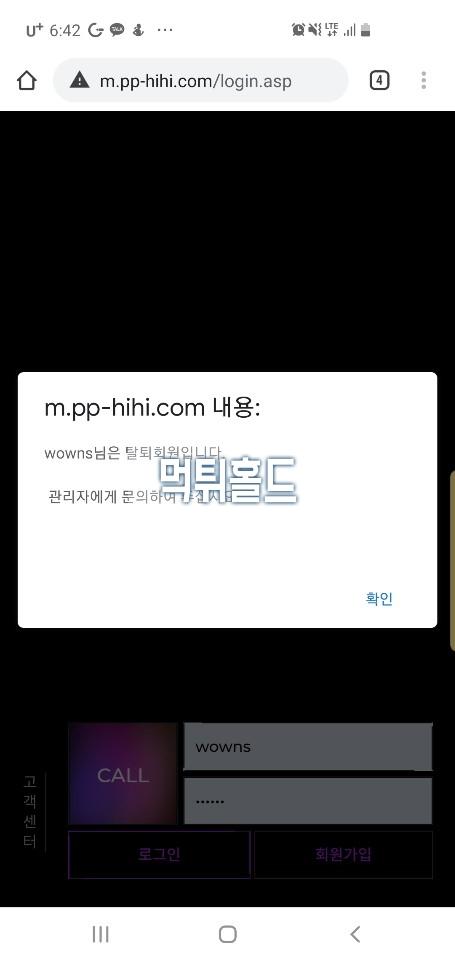 [먹튀검거완료] 피지컬먹튀 PHYSICAL먹튀 pp-hihi.com 먹튀검증 토토사이트
