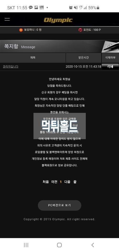 [먹튀검거완료] 올림픽먹튀 PLYMPIC먹튀 kdw524.com 먹튀검증 토토사이트