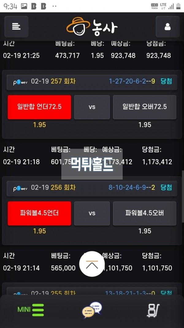 [먹튀검거완료] 농사먹튀 nong-90.com 먹튀검증 토토사이트