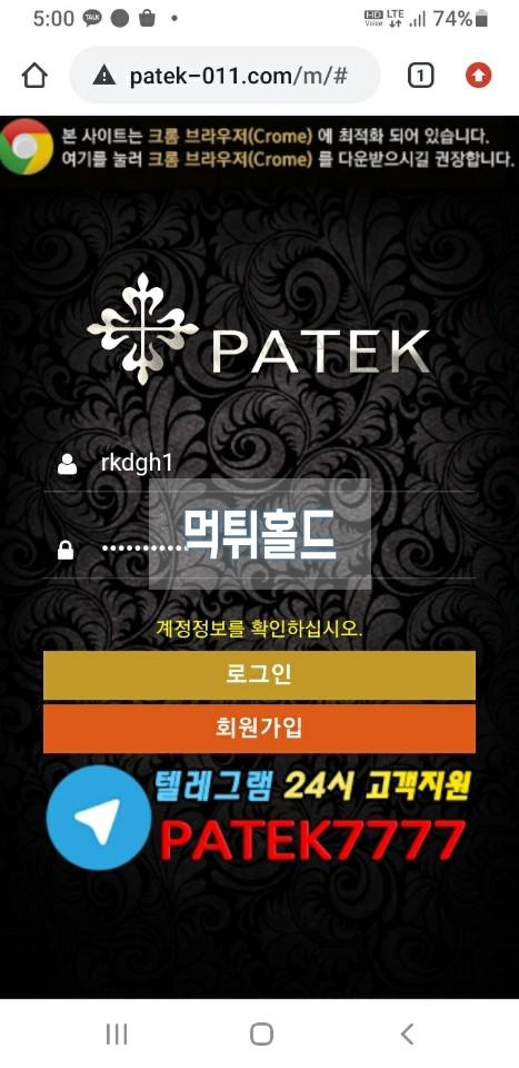 [먹튀검거완료] 파텍먹튀 PATEK먹튀 patek-011.com 먹튀검증 토토사이트