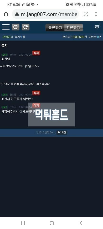 [먹튀검거완료] 쌈장먹튀 jang007.com 먹튀검증 토토사이트