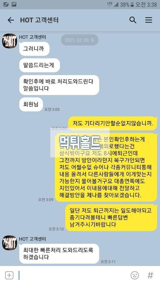 [먹튀검거완료] 핫먹튀 HOT먹튀 h-mvp.com 먹튀검증 토토사이트