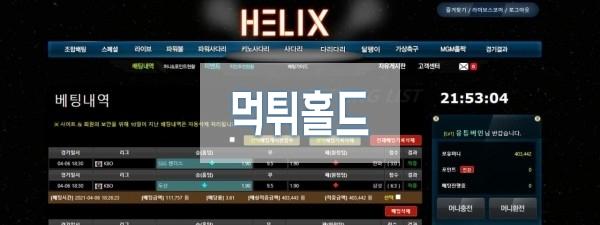 [먹튀검거완료] 헬릭스먹튀 HELIX먹튀 daa-200.com 먹튀검증 토토사이트