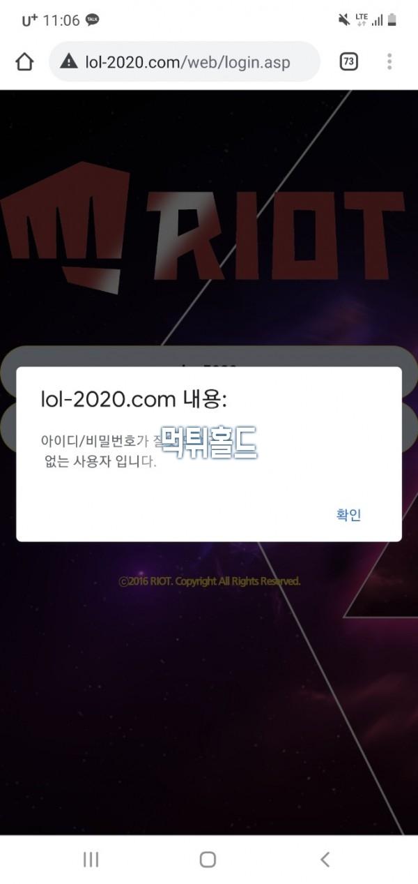 [먹튀검거완료] 라이엇먹튀 RIOT먹튀 lol-2020.com 먹튀검증 토토사이트