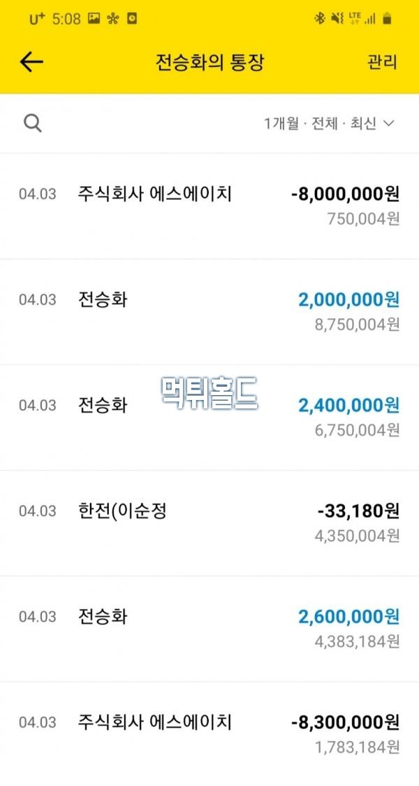 [먹튀검거완료] 택시먹튀 tx-070.com 먹튀검증 토토사이트