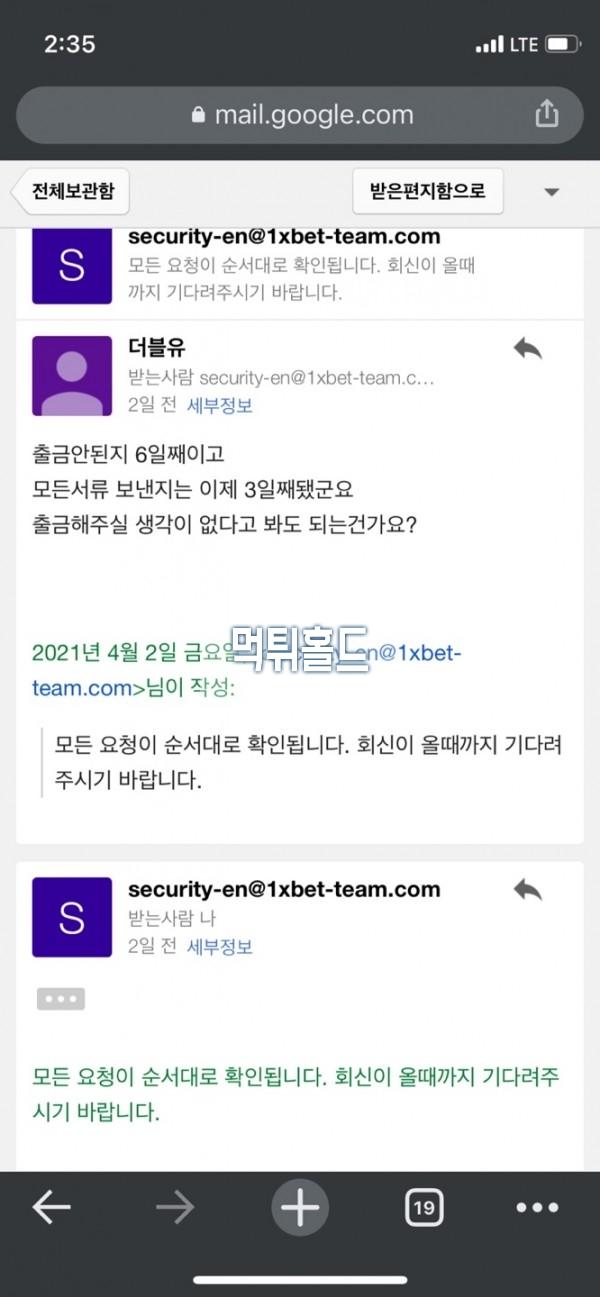 [먹튀검거완료] 원엑스벳먹튀 1XBET먹튀 x-betkor.com 먹튀검증 토토사이트