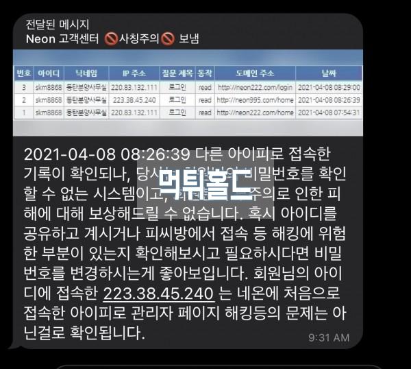 [먹튀검거완료] 네온벳먹튀 NEONBET먹튀 neon777.com 먹튀검증 토토사이트