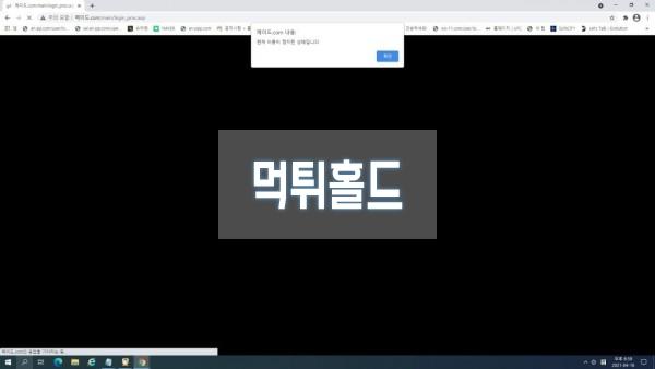 [먹튀검거완료] 메이드먹튀 MADE먹튀 xn--hy1bs7h99m.com 먹튀검증 토토사이트