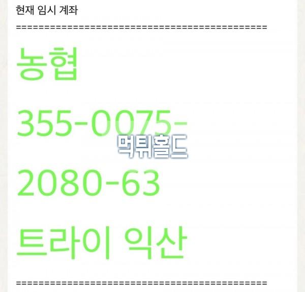[먹튀검거완료] 대장먹튀 ddj-cdc369.com 먹튀검증 토토사이트