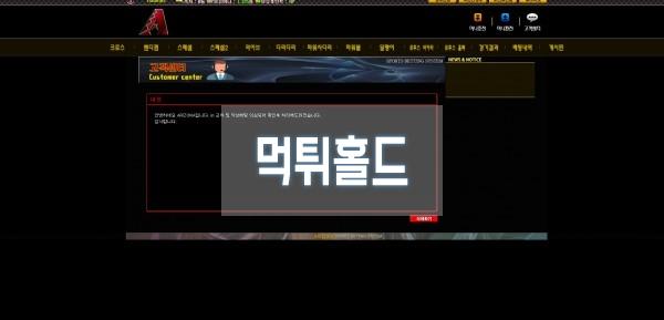 [먹튀검거완료] 애리조나먹튀 ari-01.com 먹튀검증 토토사이트