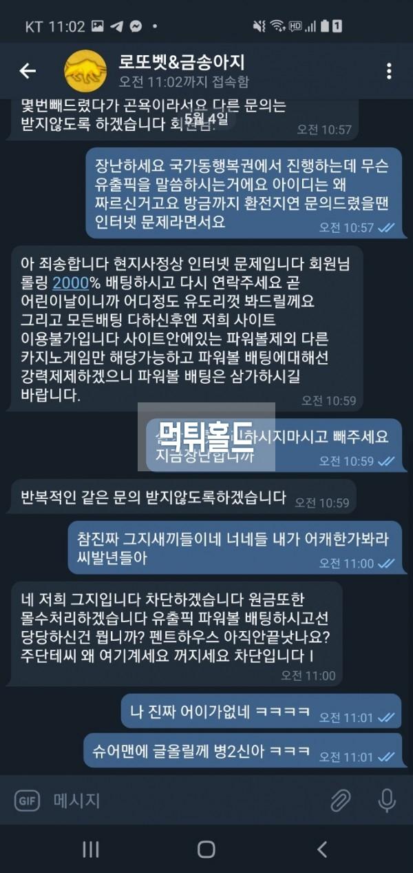[먹튀검거완료] 금송아지먹튀 cow-555.com 먹튀검증 토토사이트