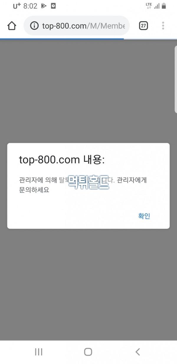 [먹튀검거완료] 자비스먹튀 JARVIS먹튀 top-800.com 먹튀검증 토토사이트