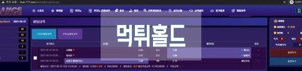 [먹튀검거완료] 찬스먹튀 CHANCE먹튀 chan-777.com 먹튀검증 토토사이트