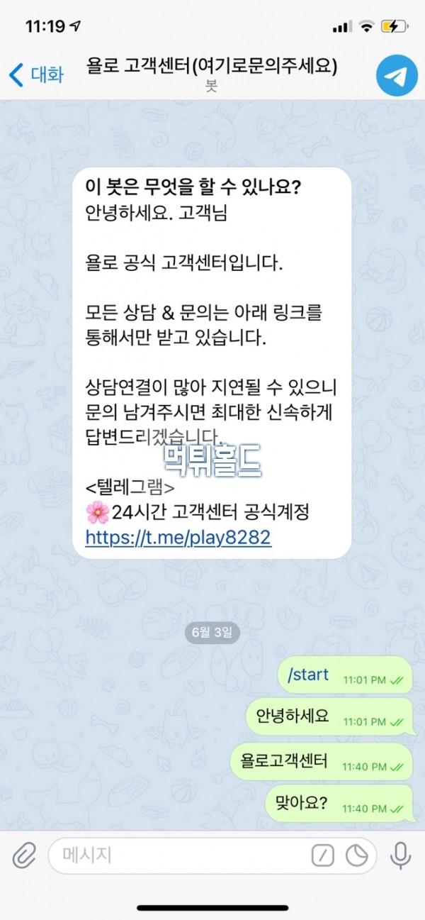 [먹튀검거완료] 욜로먹튀 YOLO먹튀 yolo-echo.com 먹튀검증 토토사이트