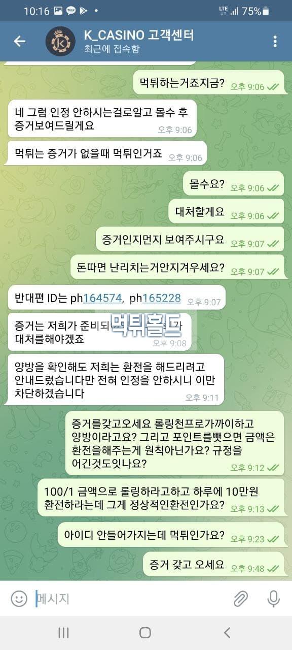 [먹튀검거완료] 케이카지노먹튀 KCASINO먹튀 kc-66.com 먹튀검증 토토사이트