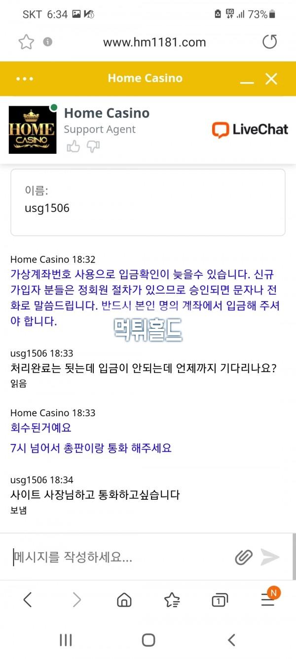 [먹튀검거완료] 홈카지노먹튀 HOMECASINO먹튀 hm6623.com 먹튀검증 토토사이트
