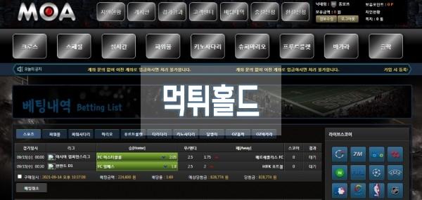 [먹튀검거완료] 모아먹튀 MOA먹튀 mk-70.com 먹튀검증 토토사이트
