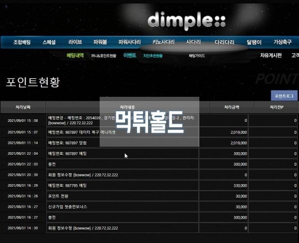 [먹튀검거완료] 딤플먹튀 DIMPLE먹튀 dpmm-99.com 먹튀검증 토토사이트