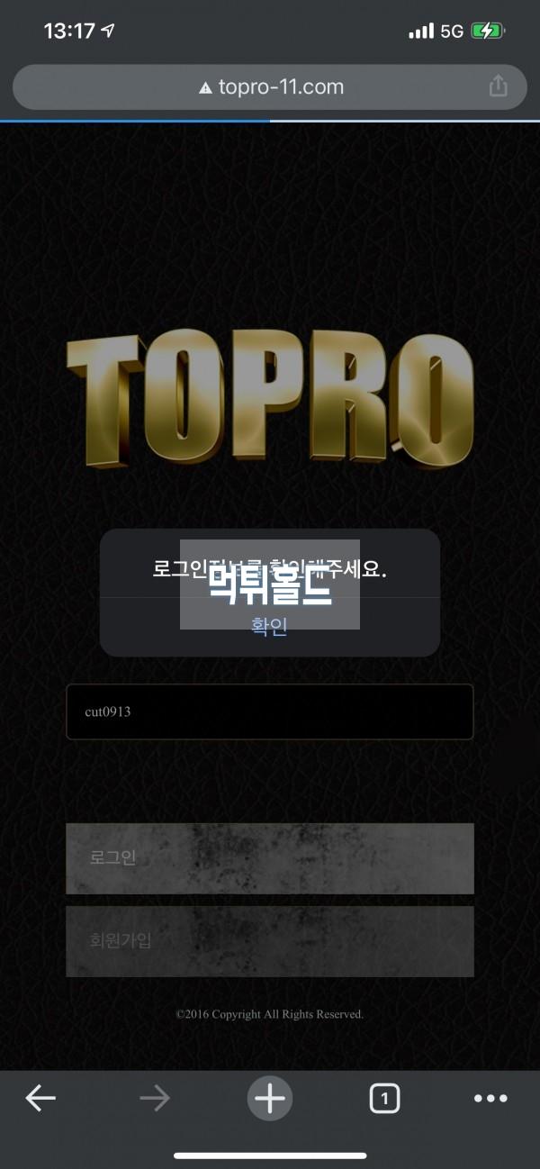 [먹튀검거완료] 토프로먹튀 TOPRO먹튀 topro-11.com 먹튀검증 토토사이트