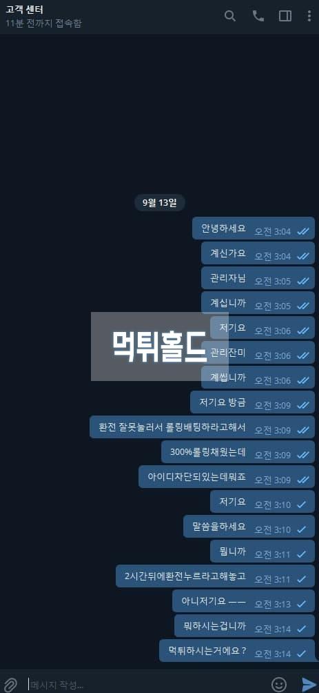 [먹튀검거완료] 엠비씨스포츠먹튀 msms900.com 먹튀검증 토토사이트