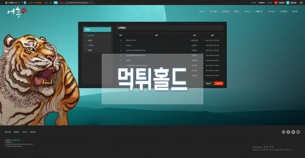 [먹튀검거완료] 어흥먹튀 eo-1111.com 먹튀검증 토토사이트
