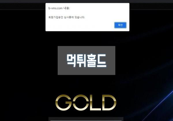 [먹튀검거완료] 골드먹튀 GOLD먹튀 b-vms.com 먹튀검증 토토사이트