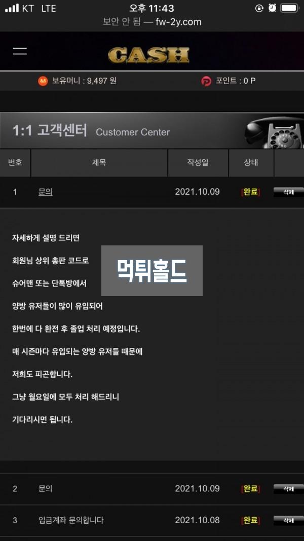 [먹튀검거완료] 캐쉬먹튀 CASH먹튀 fw-2y.com 먹튀검증 토토사이트