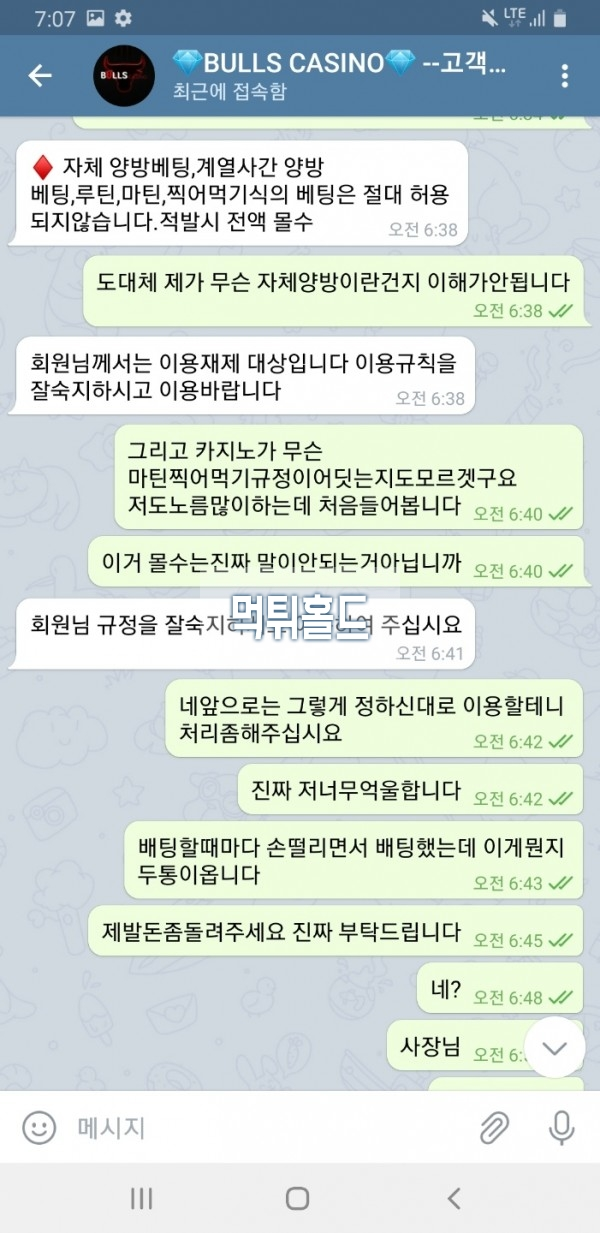 [먹튀검거완료] 불스카지노먹튀 BULLSACSINO먹튀 bul-1.com 먹튀검증 토토사이트