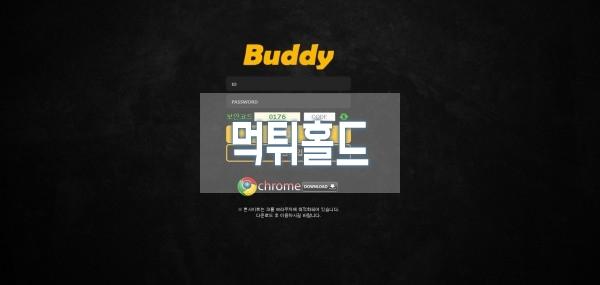 [먹튀검거완료] 버디먹튀 BUDDY먹튀 by-kkk.com 먹튀검증 토토사이트
