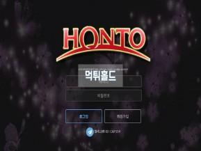 [먹튀검거완료] 혼또먹튀 HONTO먹튀 honto707.com 먹튀검증 토토사이트
